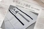 スポーツ大会の参加賞用オリジナルタオル