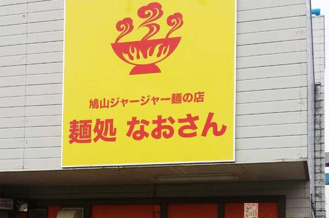 ジャージャー麺なおさん