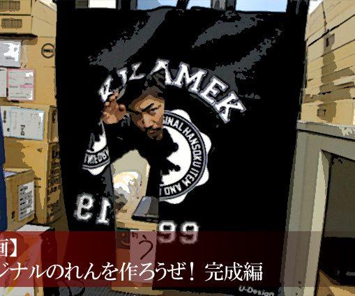 内田のれん-メイン03