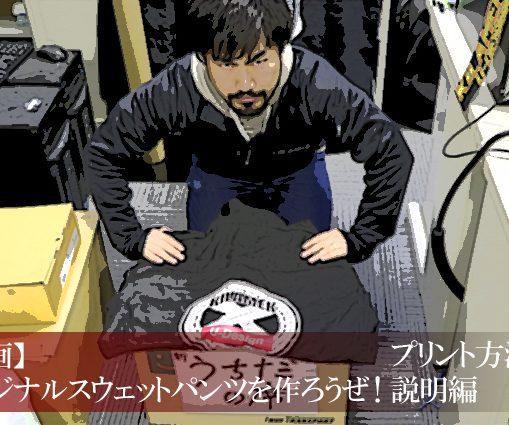 オリジナルスウェットパンツ-内田-メイン