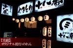 提灯・のれん-メイン画像