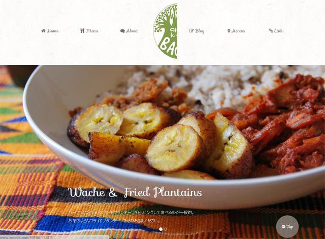 ガーナキッチン-バオバブ