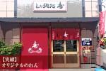 のれん-メイン画像