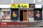 オリジナルのれん・タペストリー-メイン