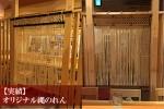 オリジナル縄のれん-メイン画像