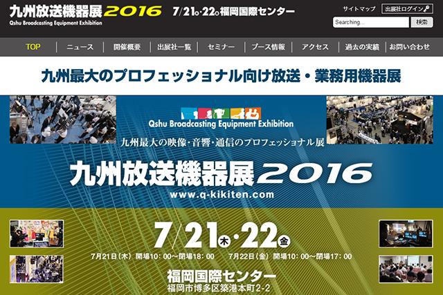 九州放送機器展2016