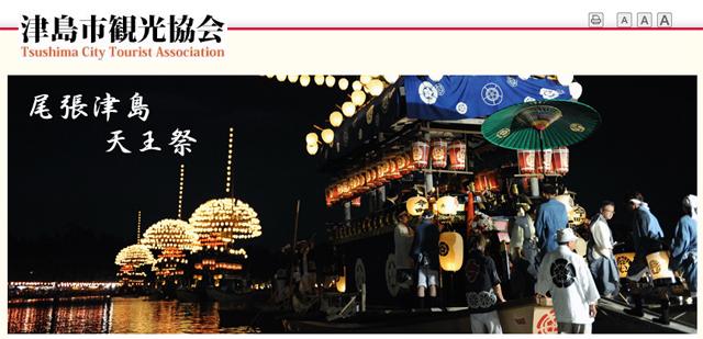 津島市観光協会
