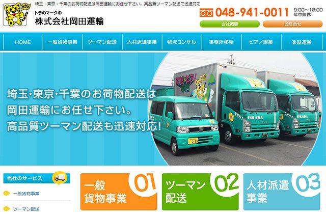 会社情報:株式会社岡田運輸様