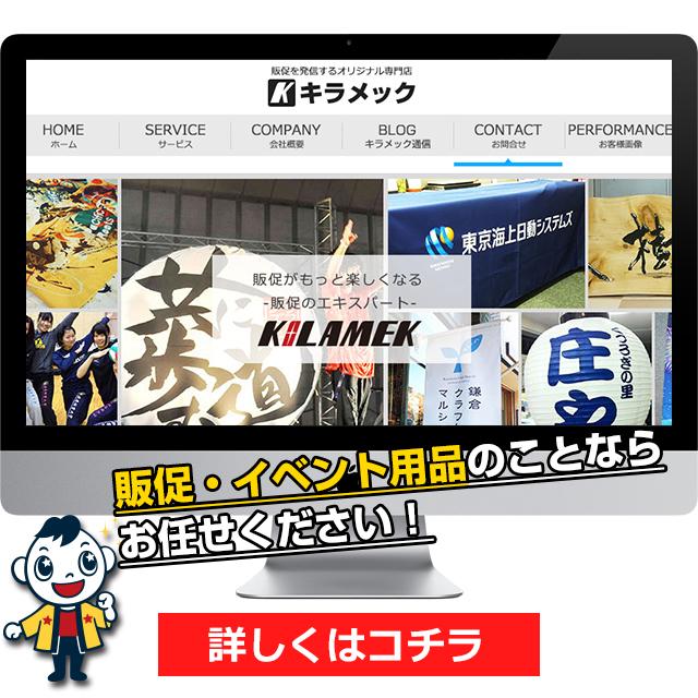 株式会社KILAMEKオフィシャルページ