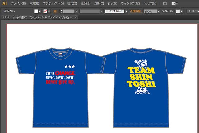 オリジナルTシャツデザイン:AIデーター