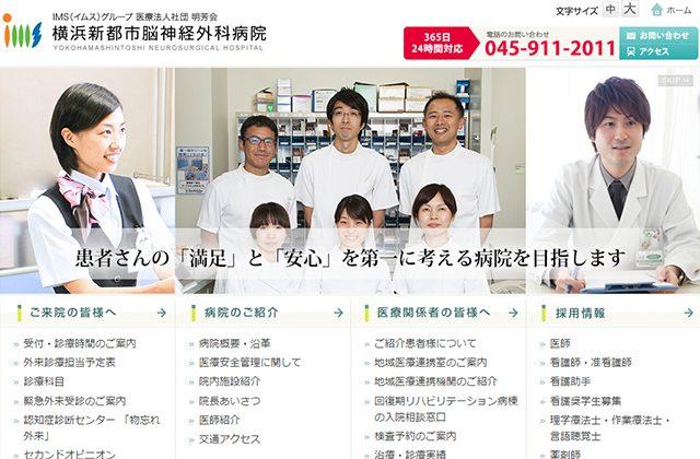 会社情報:IMSグループ 横浜新都市脳神経外科病院様