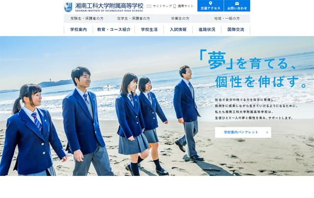 湘南工科大学附属高等学校